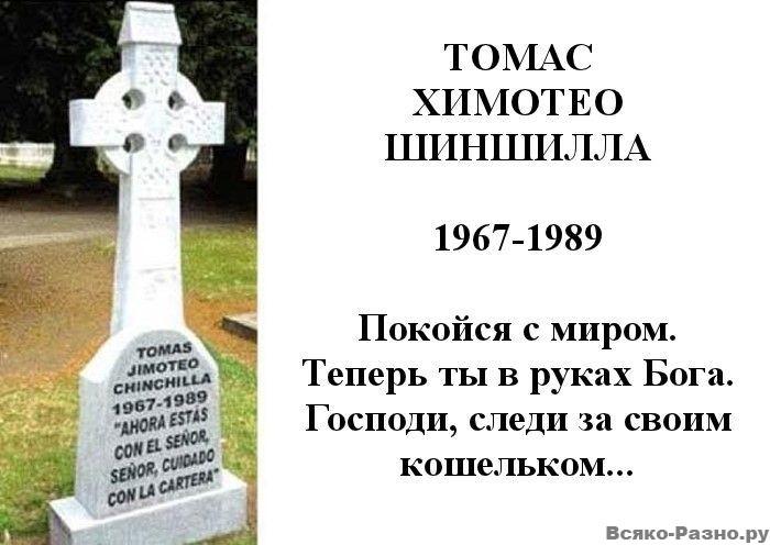 надписи-надгробья-оригинально-чтоб-я-так-сдох-147508
