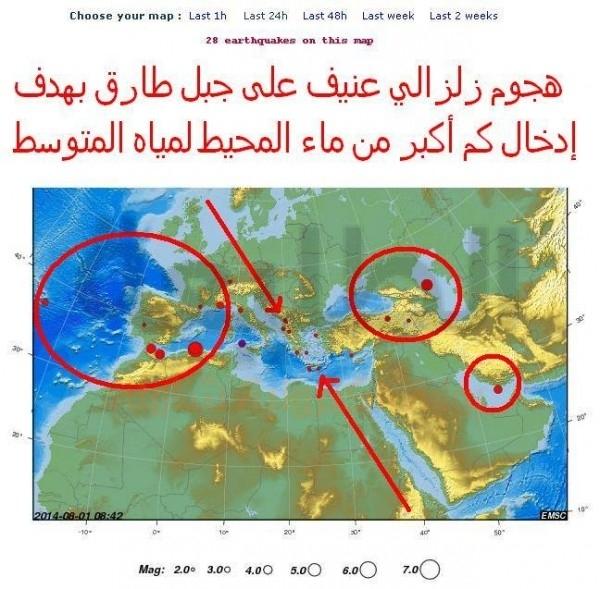 خريطة-الزلازل-في-البحر-المتوسط-600x589