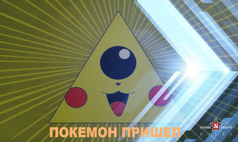"РЗВДК: ""Pokemon Go"" и Оруэлл"