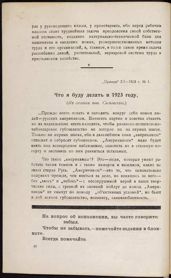 Рязанско-пошехонско-чебоксарское губошлепство