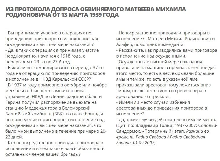 Сандармох_Укоренение историографии в цифре