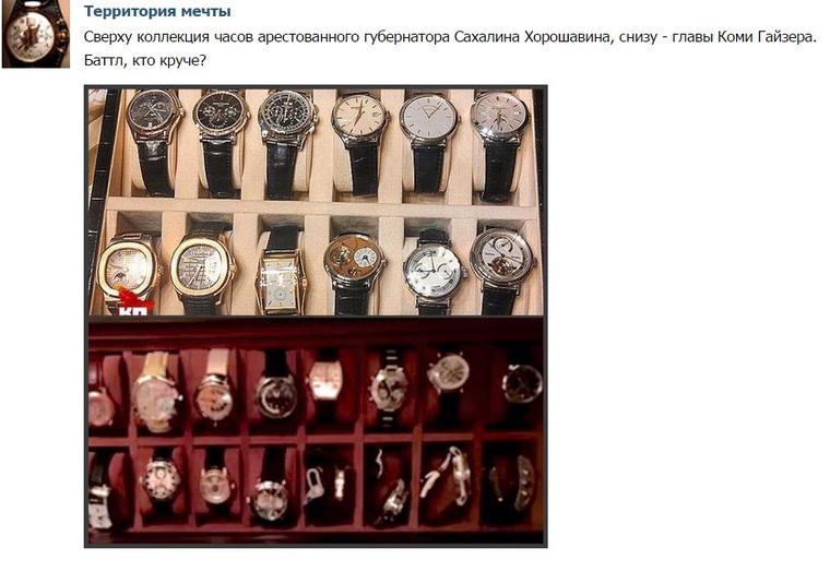 Часы Хорошавина не хотят покупать_плохая примета