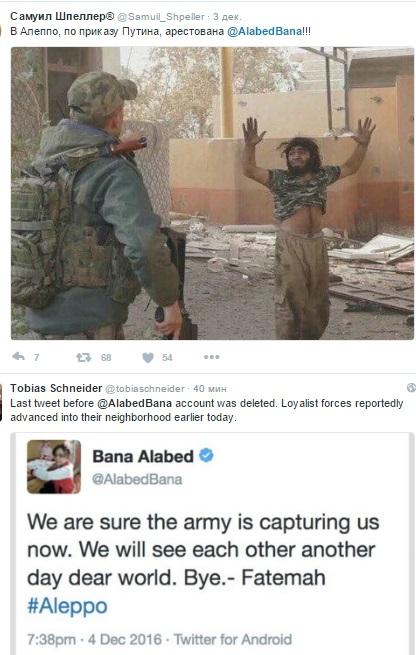 Бана Алабед удалила аккаунт