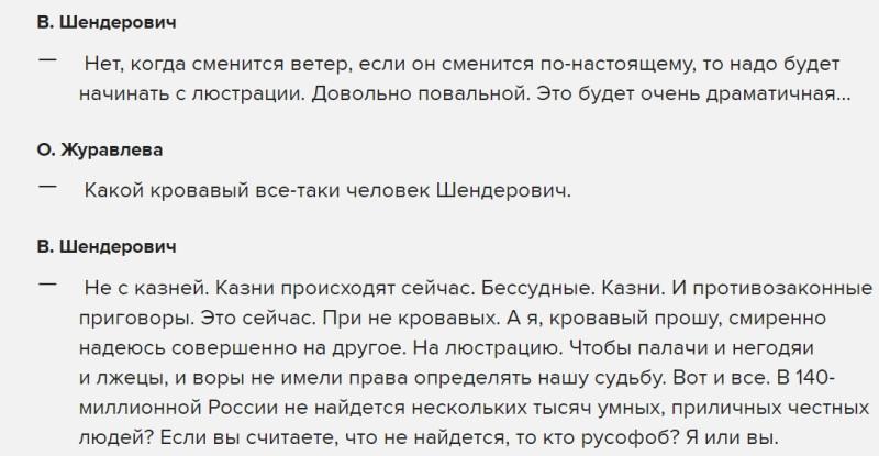 Денис Карагодин и знамя отечественной люстрации