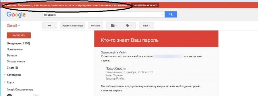"""Google раздувает мифологию про """"проправительственных хакеров"""""""