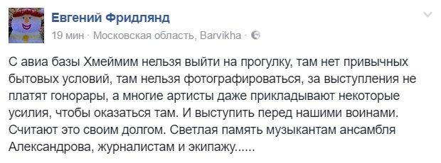 Список пассажиров, находившихся на борту Ту-154 Минобороны России