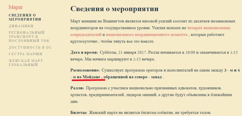 """Кто финансирует мировой """"Марш женщин"""""""