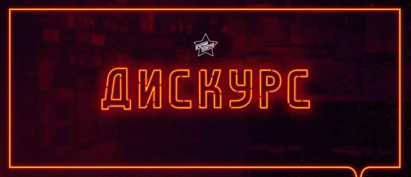 Вечерний политрук_весна
