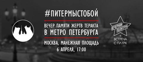 #ПитерМыСТобой