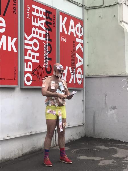 Поедание денег_протест или поддержка?)