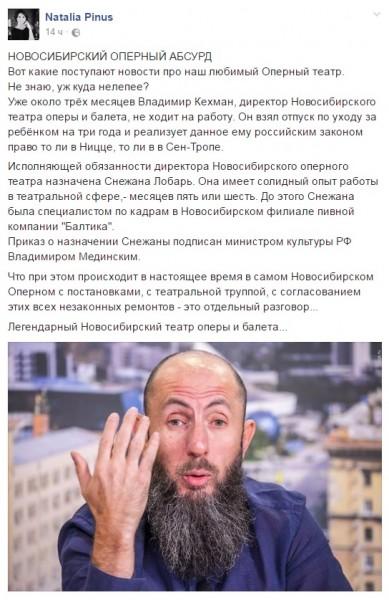 Квартира Серебренникова, Сен-Тропе Кехмана и Снежана Денисовна