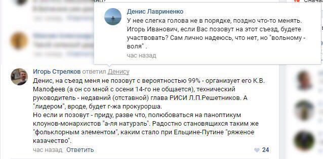 """""""Гомункулы ВЮСа"""""""