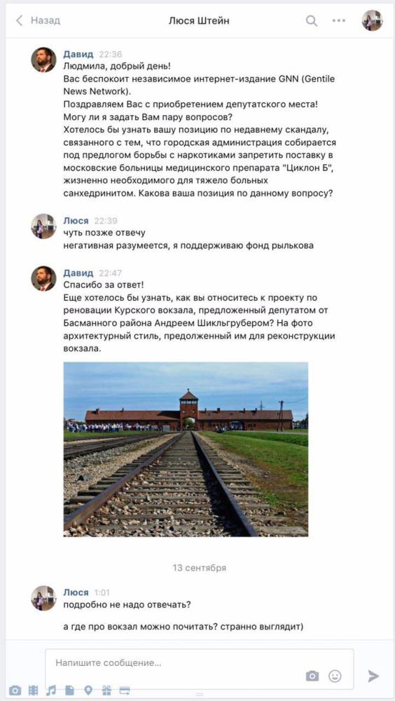 Новые депутаты_Циклон Б и проекты Шикльгрубера
