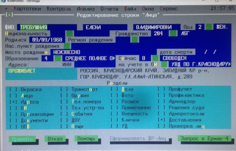 Елена Хахалева -- биолог, и это многое объясняет...