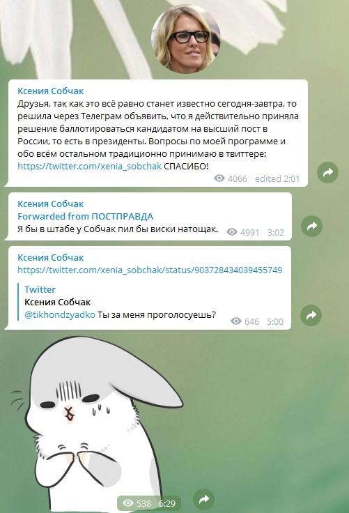 Уже и в Телеграме обманку пустили)