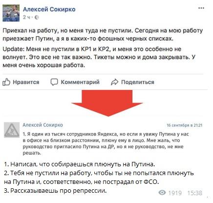 Сотрудника Яндекса, который хотел плюнуть в Путина, наградили выходным днём