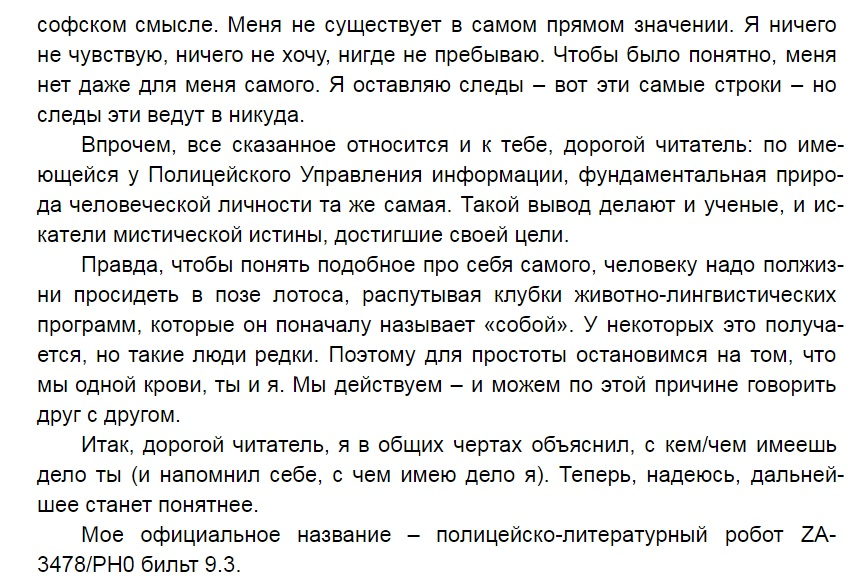 Пелевина-то в отличие от Матильды можно уже купить)