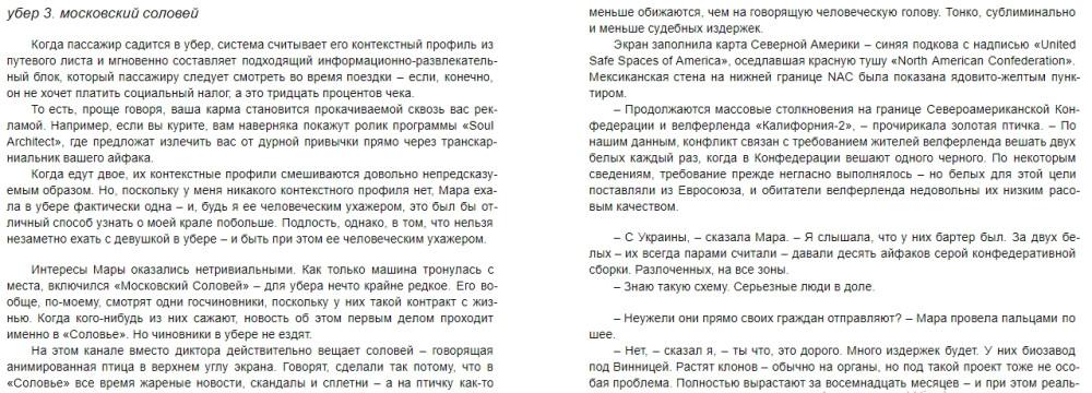 Пелевин-то Соловьёва раньше Урганта потроллил