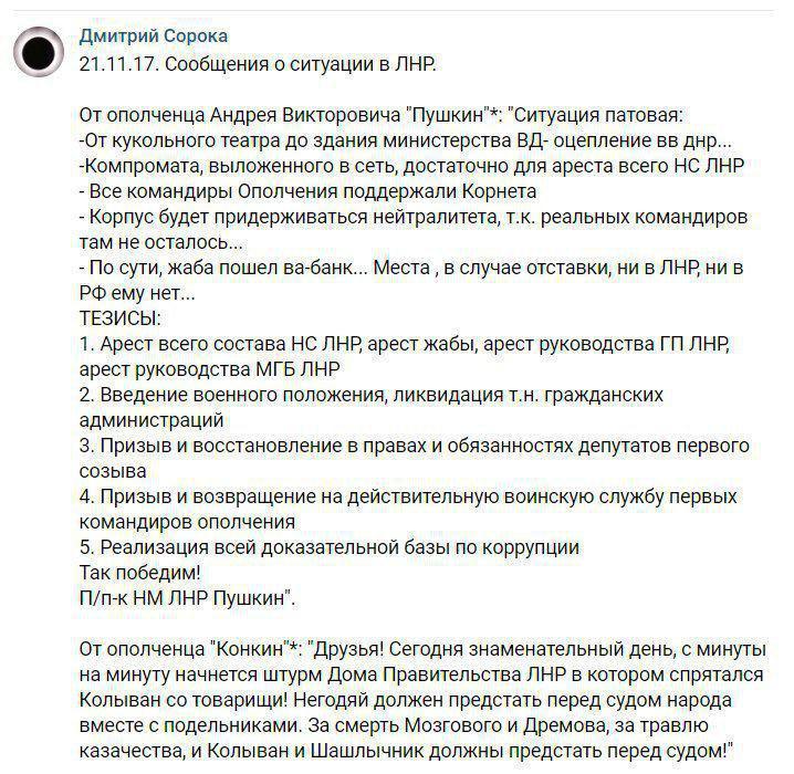 Про ЛНР из Телеграм