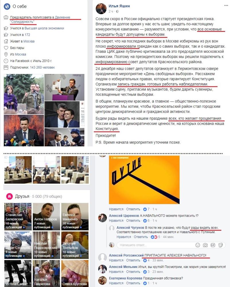 Весточка Яшину и Навальному