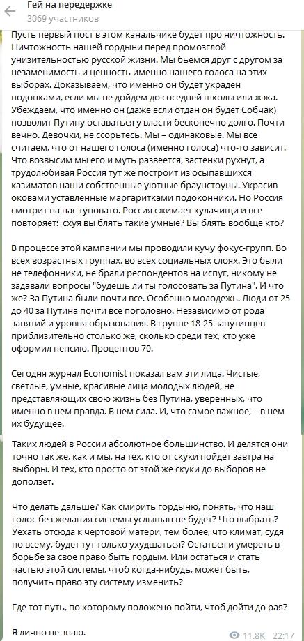 Про выборы_ Если мы не проголосуем - то это сделают за нас солдаты НАТО