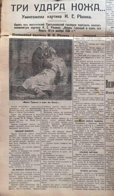 Иван Грозный убивает. Герострат поджигает.
