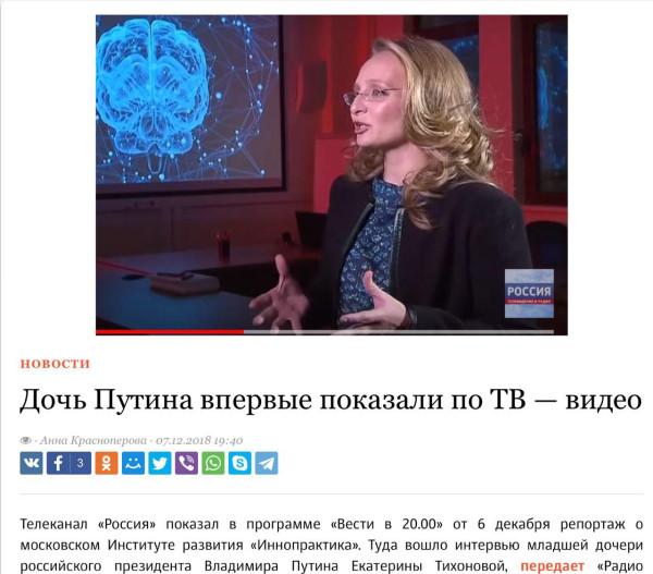 Дочь Путина на ТВ_в транзит власти вступают принцы и принцессы_#РазворачиваютсяПроцессы