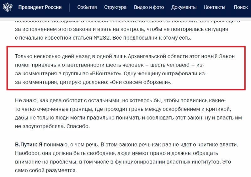 Забыть Шиес: Оруэлл проконсультировал редакторов сайта Президент России