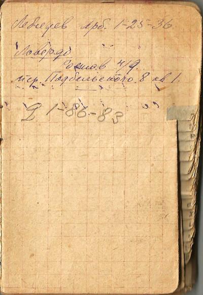 1. РГАЛИ-1.213 (тел. кн. В.Ч. сер. 1930-х)