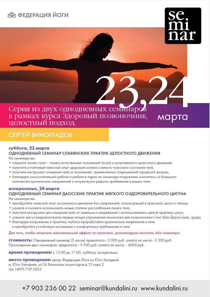 ФЙ Сим Виноградов 23-24.03