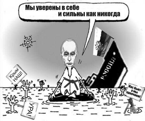 Картинки по запросу крах российской экономики - фото
