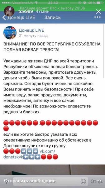 Боевики эвакуируют жителей Донецка