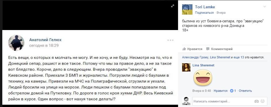 Эвакуированные жители Донецка покрыли боевиком матом
