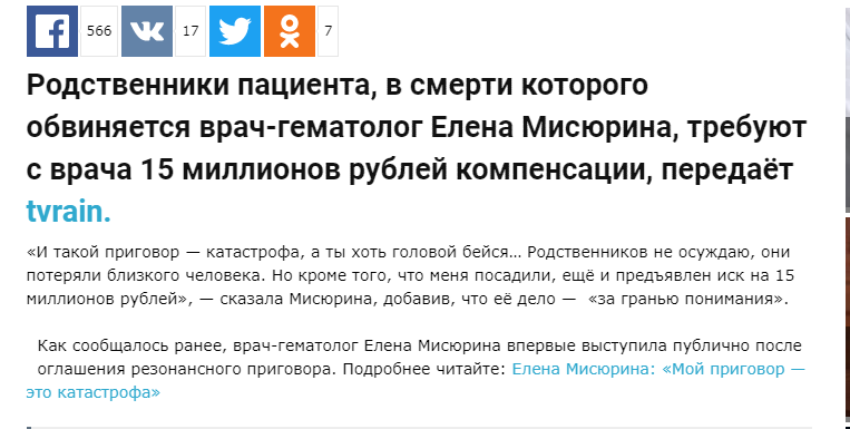 screenshot-medrussia.org-2018-02-03-09-00-05-183