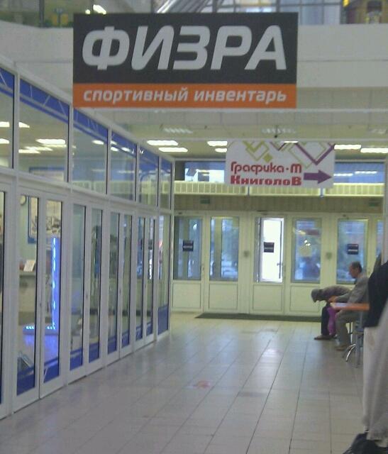 Магазин спортивного инвентаря в калининграде