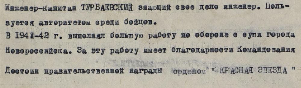 Turbaevsky_Kirill-005_(zoom)