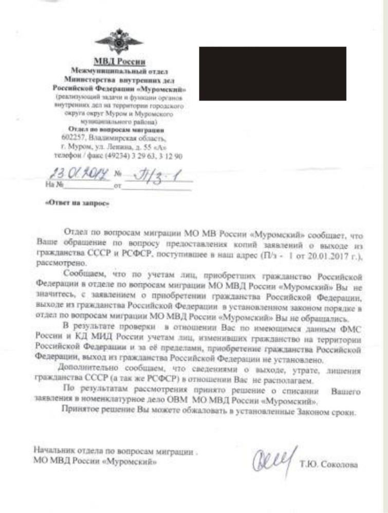 Восстановление российского гражданства по рождению