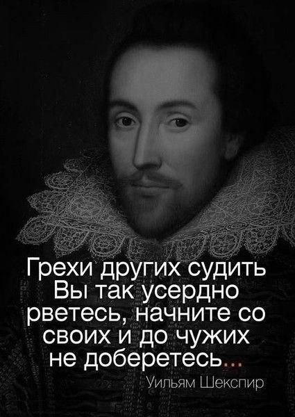 Шекспир сказал.