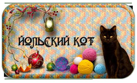 Йольский кот.