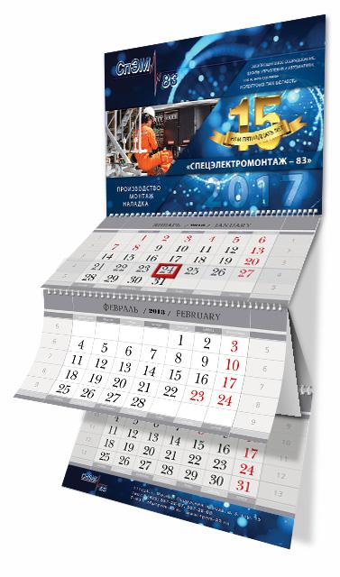 соборка-календаря-3.jpg