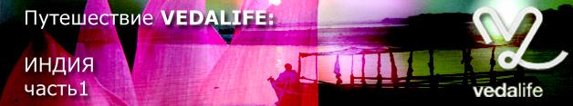 Путешествие VEDALIFE: Индия, часть 1
