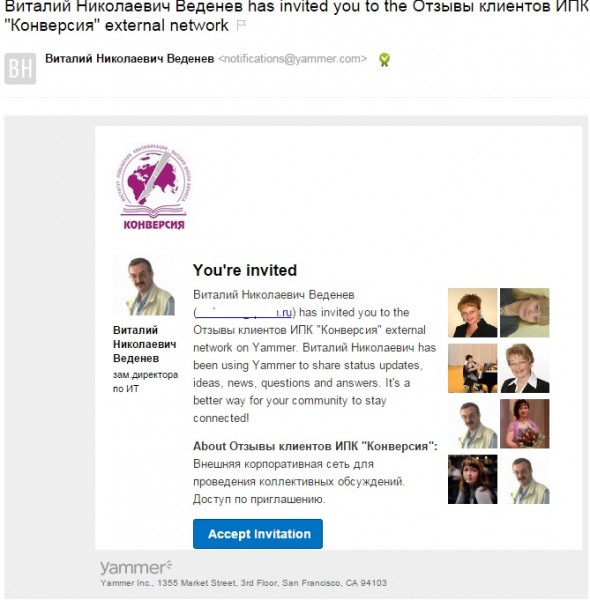 Yammer-Email2