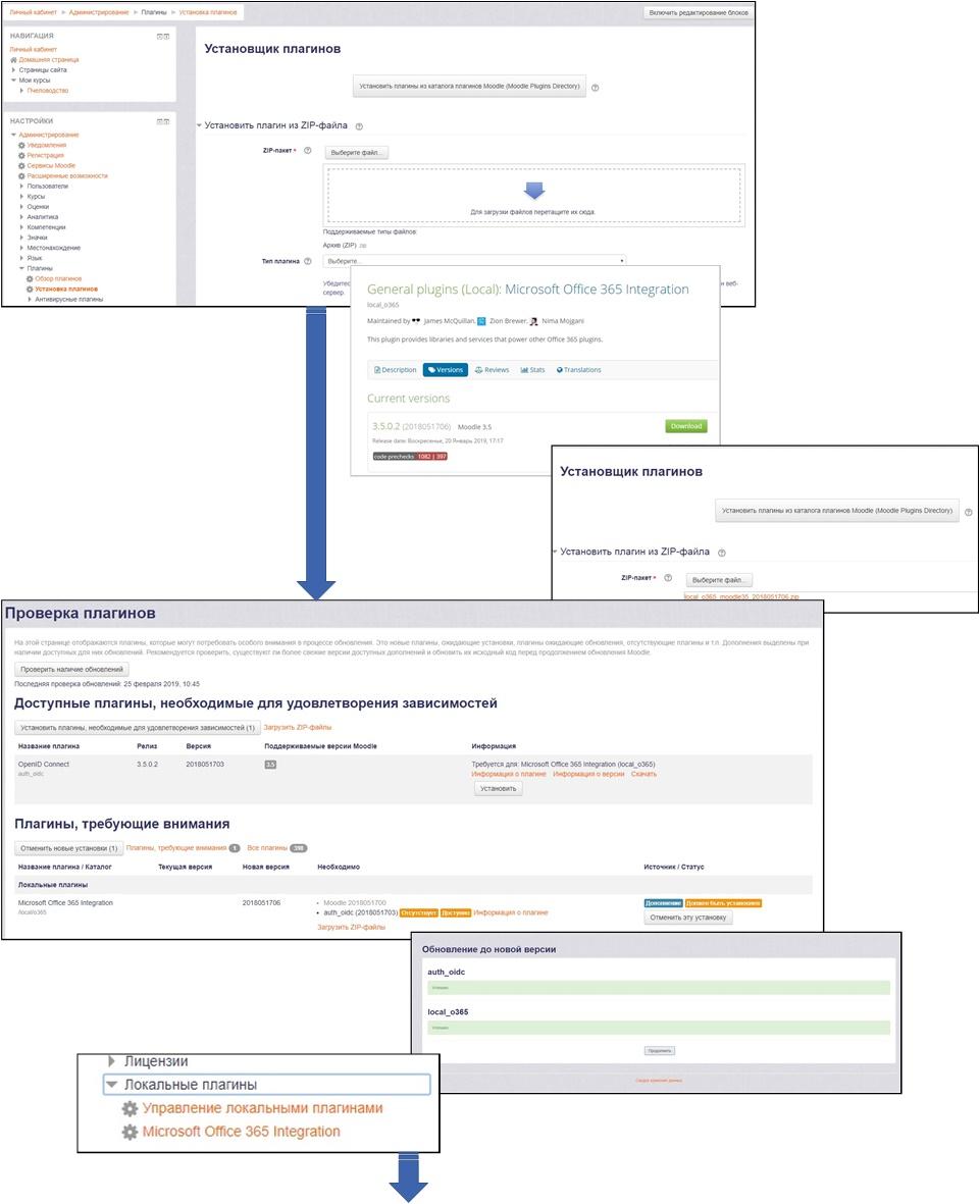 Установка плагина Office 365 в Moodle