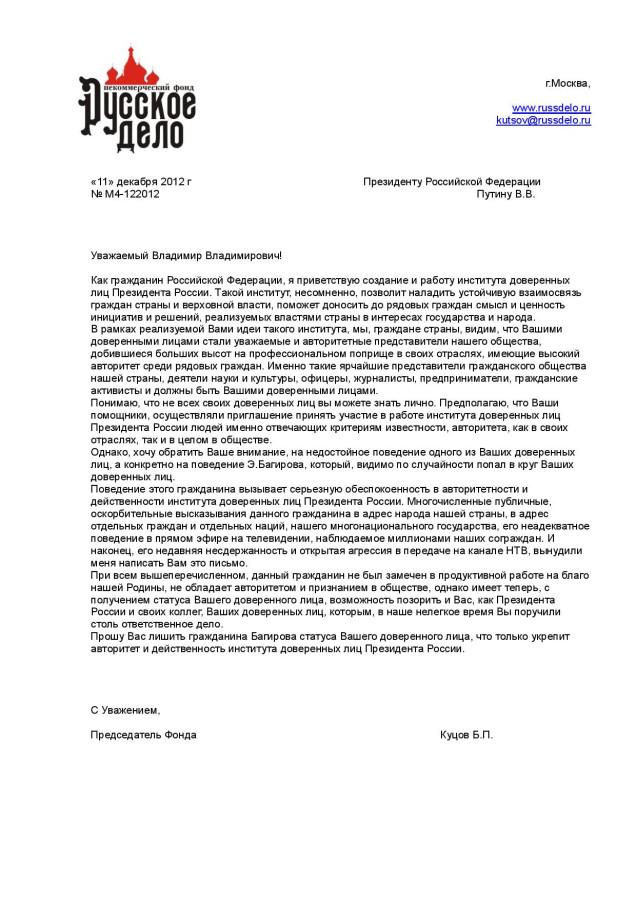 Putinubagirov-page-001