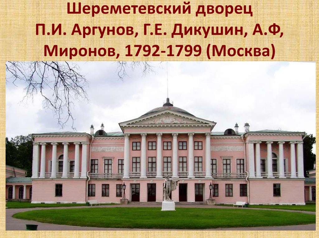 Шереметевский дворец Останкино.jpg