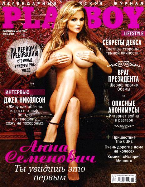 девушки с журналов откровенное фото бесплатно