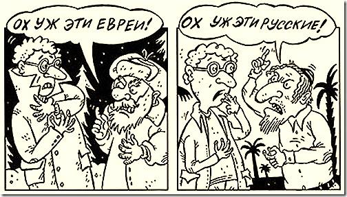 Нет более русского, чем русский еврей
