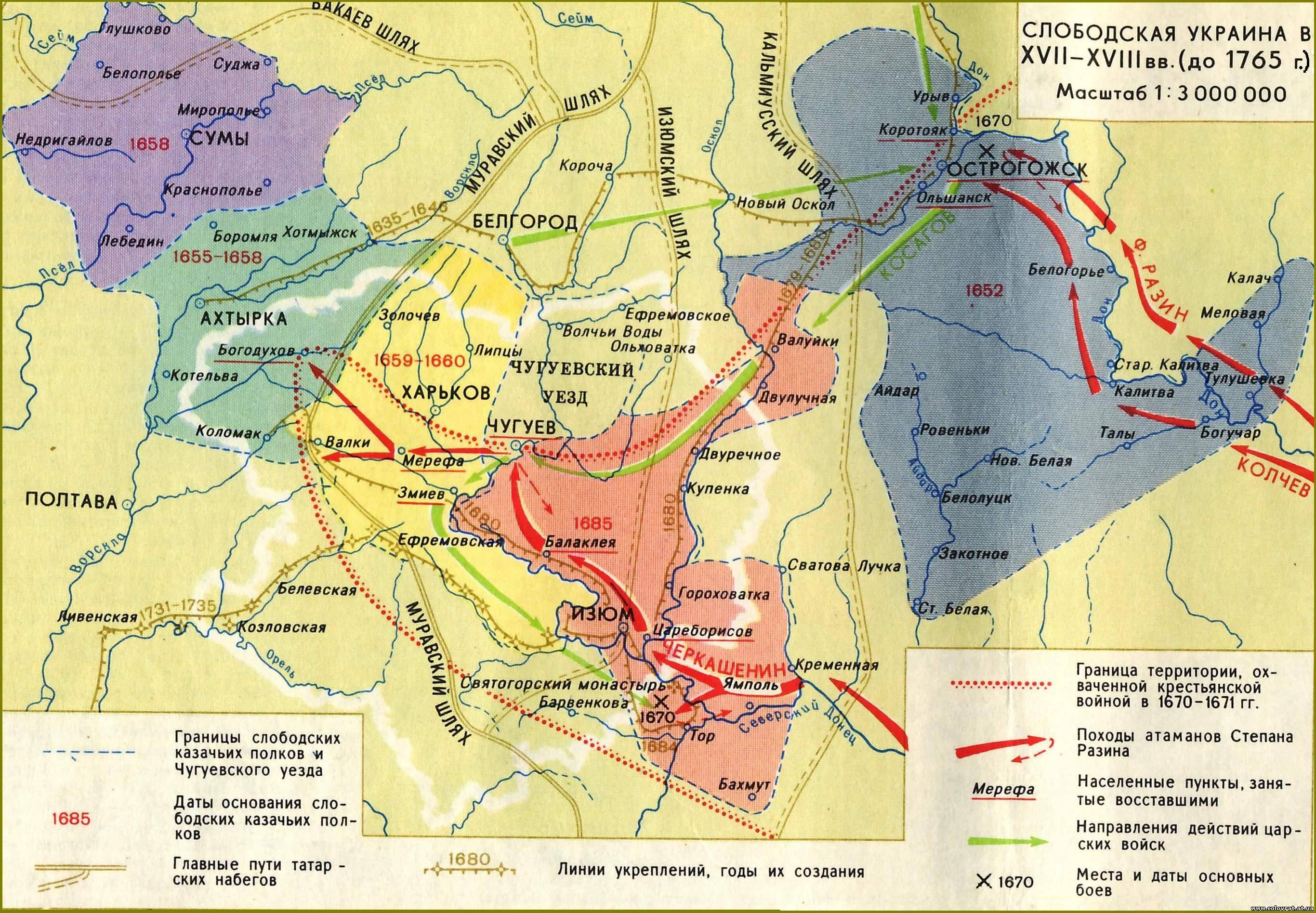 Слободская Украина до 1765