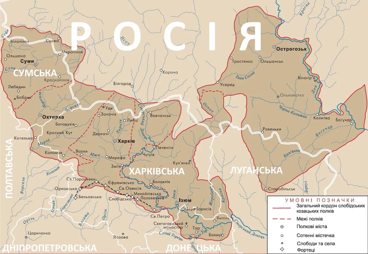 Слободская Украина и современные границы