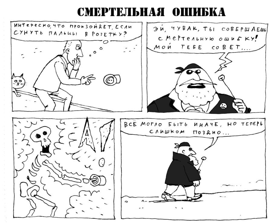Komiks Smertelnayaoshibka_demo